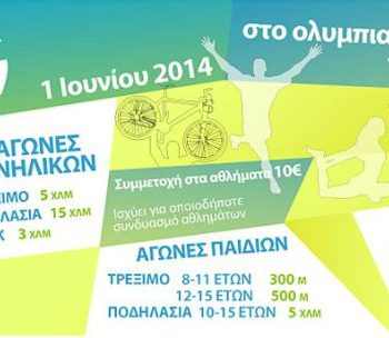 Το The Healthy Cook στο 2ο φεστιβάλ Ευ Ζην – The Healthy Cook goes to the 2nd Wellbeing Festival