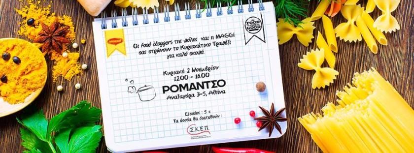 Το FOOD4GOOD & η MAGGI σας στρώνουν το κυριακάτικο τραπέζι για καλό σκοπό! – Food4Good and Maggi Greece invite you this Sunday's event for a good cause!